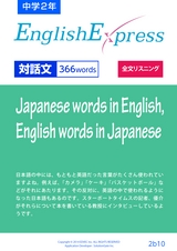 Japanese words in English, English words in Japanese page 6